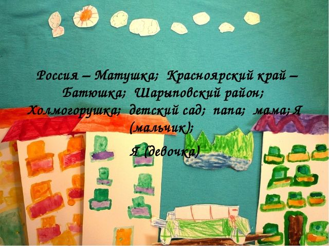 Россия – Матушка; Красноярский край – Батюшка; Шарыповский район; Холмогоруш...
