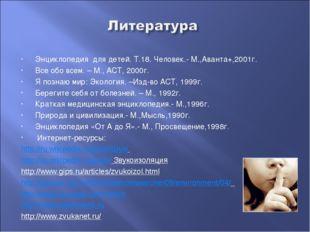 Энциклопедия для детей. Т.18. Человек.- М.,Аванта+,2001г. Все обо всем. – М.,