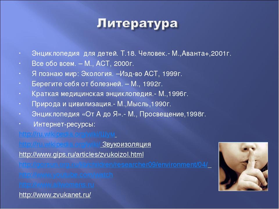 Энциклопедия для детей. Т.18. Человек.- М.,Аванта+,2001г. Все обо всем. – М.,...