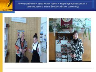 Члены районных творческих групп и жюри муниципального и регионального этапа В