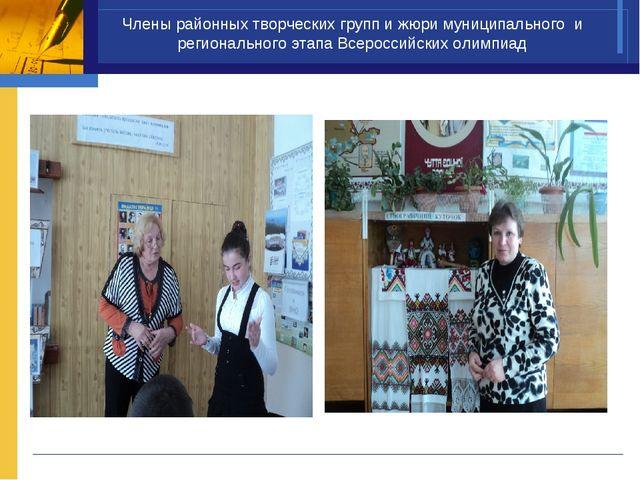 Члены районных творческих групп и жюри муниципального и регионального этапа В...