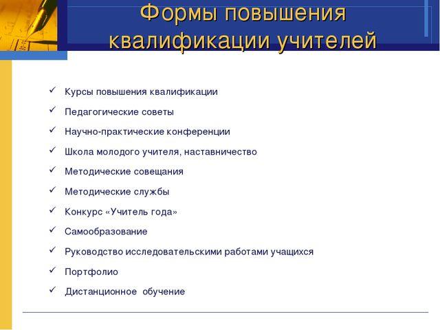 Курсы повышения квалификации Педагогические советы Научно-практические конфер...