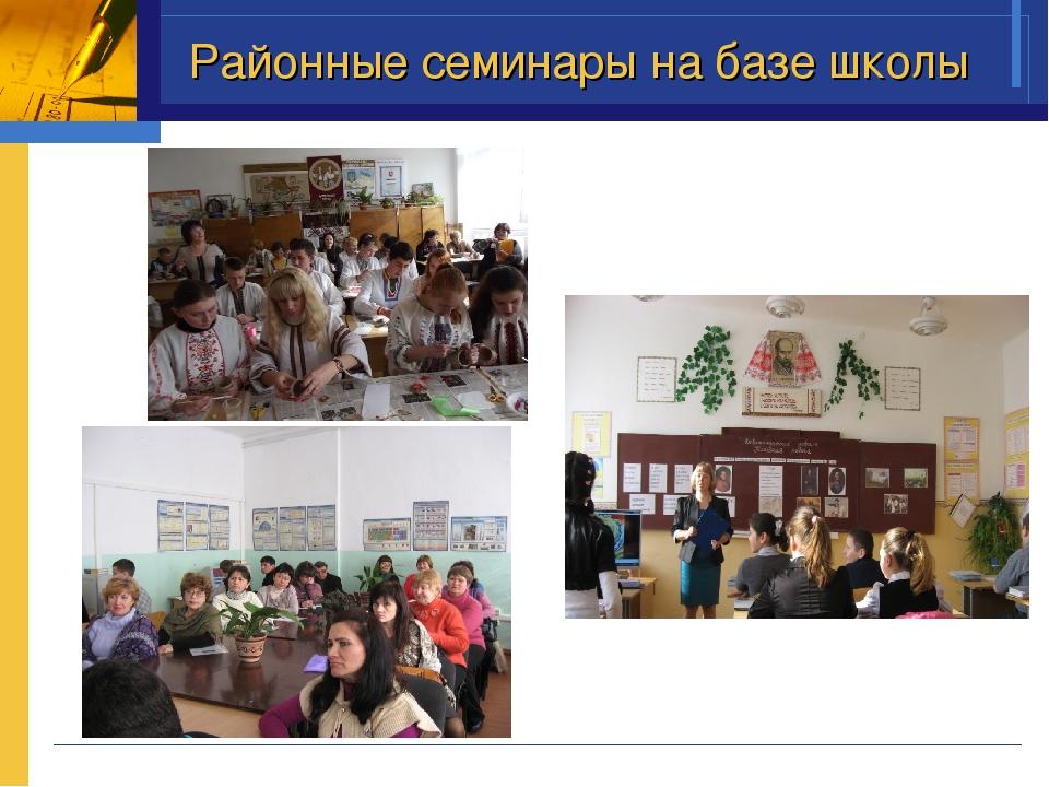 Районные семинары на базе школы