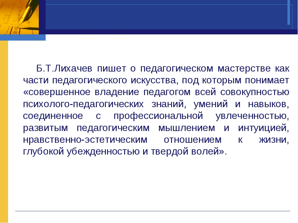 Б.Т.Лихачев пишет о педагогическом мастерстве как части педагогического иску...
