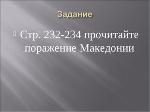 Стр. 232-234 прочитайте поражение Македонии