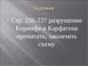 Стр. 236-237 разрушение Коринфа и Карфагена прочитать, закончить схему