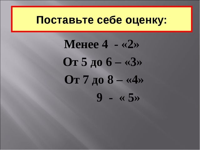 Менее 4 - «2»  От 5 до 6 – «3»  От 7 до 8 – «4»  9 - « 5» Поставьте...