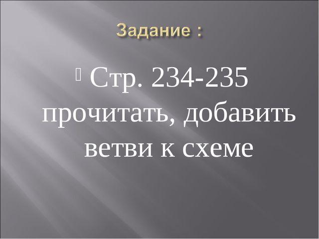 Стр. 234-235 прочитать, добавить ветви к схеме
