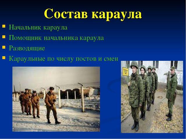 Состав караула Начальник караула Помощник начальника караула Разводящие Карау...