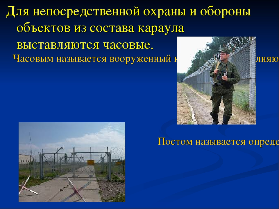 Для непосредственной охраны и обороны объектов из состава караула выставляютс...