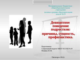 Муниципальное бюджетное общеобразовательное учреждение казачья средняя образ