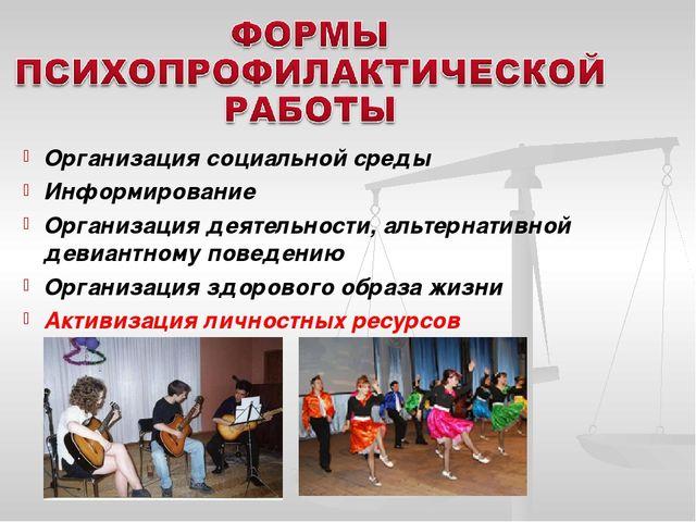 Организация социальной среды Информирование Организация деятельности, альтерн...