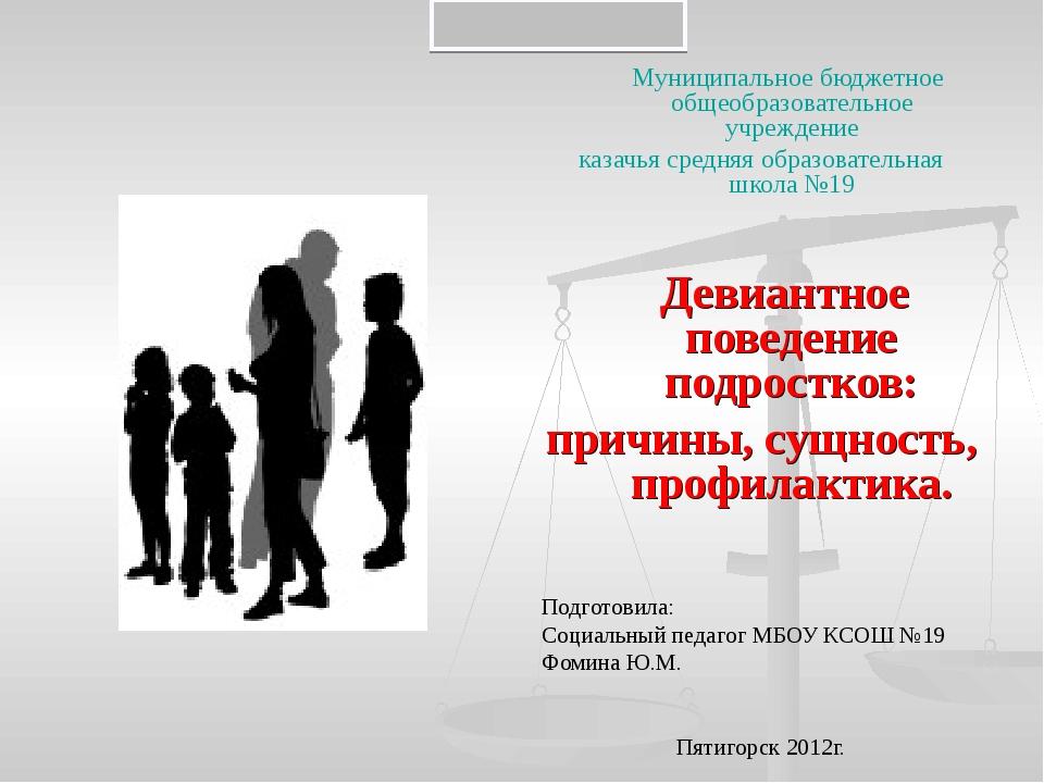 Муниципальное бюджетное общеобразовательное учреждение казачья средняя образ...