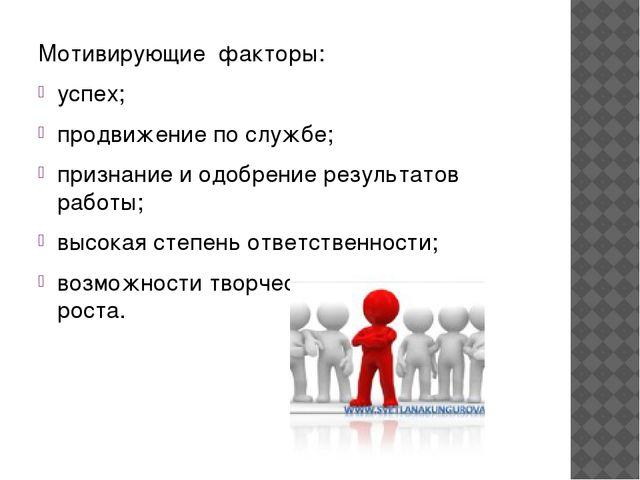 Мотивирующие факторы: успех; продвижение по службе; признание и одобрение рез...