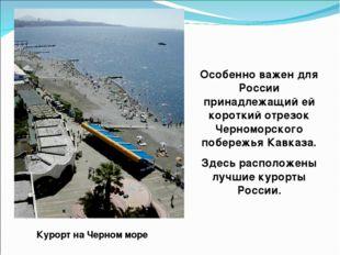 Курорт на Черном море Особенно важен для России принадлежащий ей короткий отр