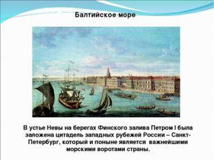 В устье Невы на берегах Финского залива Петром I была заложена цитадель запад