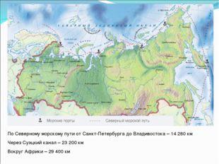 По Северному морскому пути от Санкт-Петербурга до Владивостока – 14 280 км Че