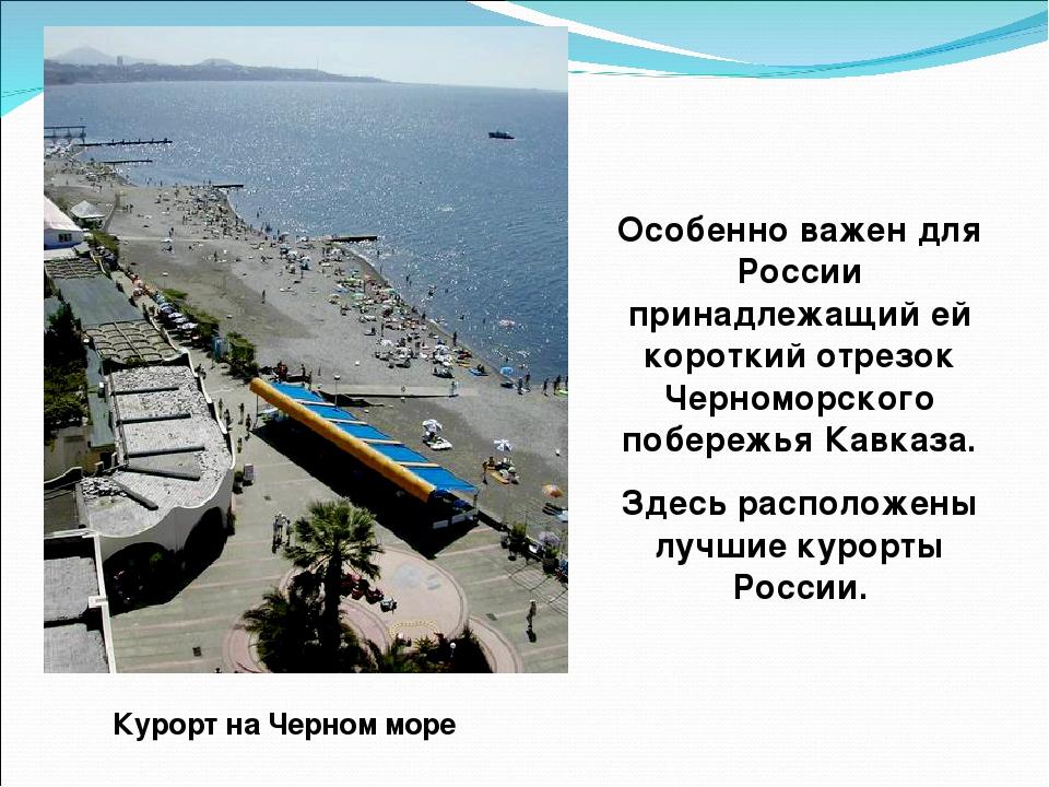 Курорт на Черном море Особенно важен для России принадлежащий ей короткий отр...