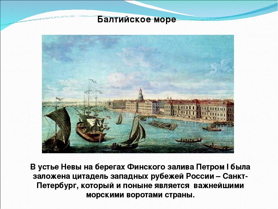В устье Невы на берегах Финского залива Петром I была заложена цитадель запад...
