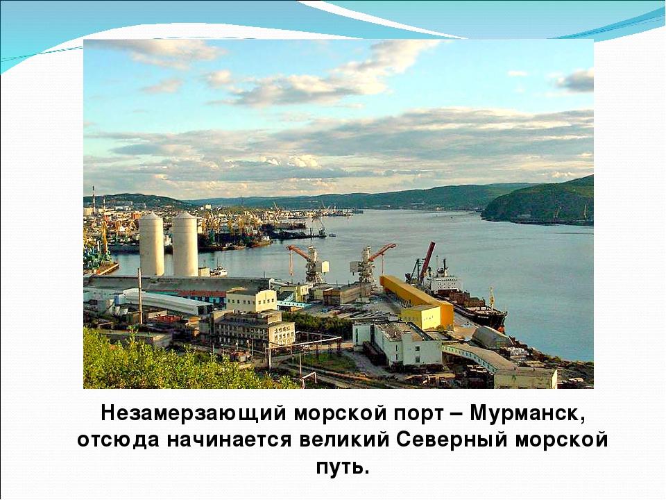 Незамерзающий морской порт – Мурманск, отсюда начинается великий Северный мор...