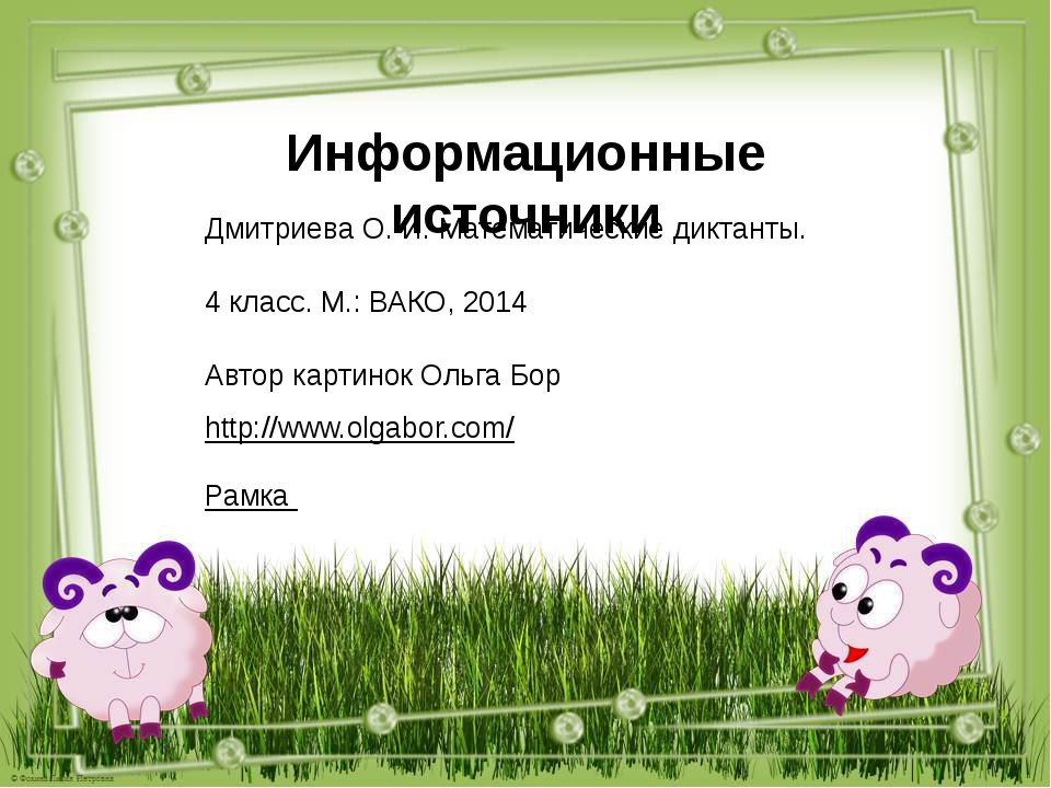 Информационные источники Дмитриева О. И. Математические диктанты. 4 класс. М....