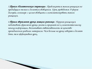 3.Прием «Тематические страницы». Привлекаются знания учащихся по предыдущим т