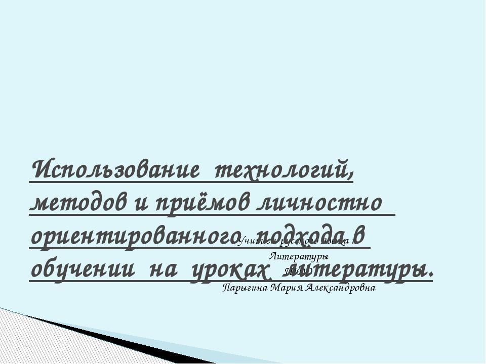 Учитель русского языка и Литературы ШДО Парыгина Мария Александровна Использ...