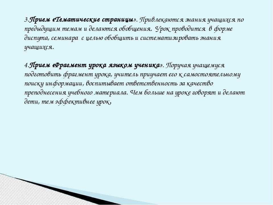 3.Прием «Тематические страницы». Привлекаются знания учащихся по предыдущим т...