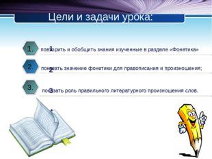 Цели и задачи урока: повторить и обобщить знания изученные в разделе «Фонетик