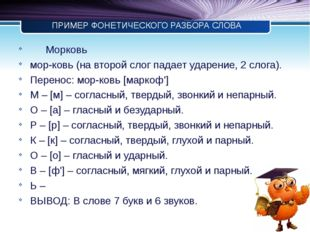 ПРИМЕР ФОНЕТИЧЕСКОГО РАЗБОРА СЛОВА Морковь мор-ковь (на второй слог падает