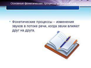 Основные фонетические процессы русского языка. Фонетические процессы – измене