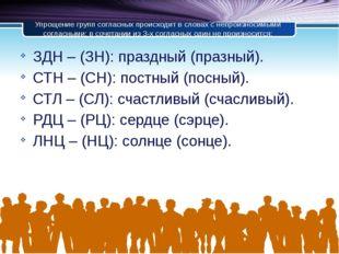 Упрощение групп согласных происходит в словах с непроизносимыми согласными: в