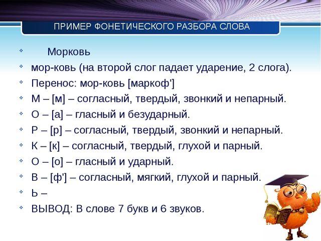 ПРИМЕР ФОНЕТИЧЕСКОГО РАЗБОРА СЛОВА Морковь мор-ковь (на второй слог падает...