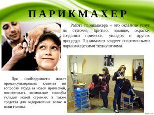 П А Р И К М А Х Е Р Работа парикмахера – это оказание услуг по стрижке, брит