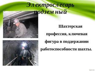 Электрослесарь подземный Шахтерская профессия, ключевая фигура в поддержании