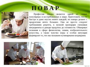 П О В А Р Профессия повара является одной из самых популярных и востребованн