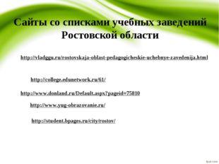 http://vladggu.ru/rostovskaja-oblast-pedagogicheskie-uchebnye-zavedenija.html