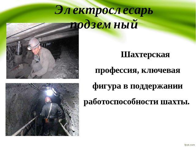 Электрослесарь подземный Шахтерская профессия, ключевая фигура в поддержании...