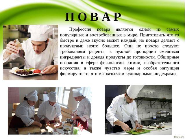 П О В А Р Профессия повара является одной из самых популярных и востребованн...