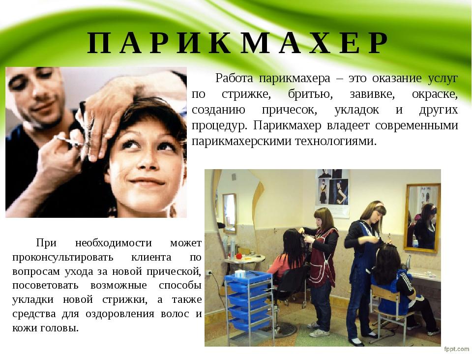П А Р И К М А Х Е Р Работа парикмахера – это оказание услуг по стрижке, брит...
