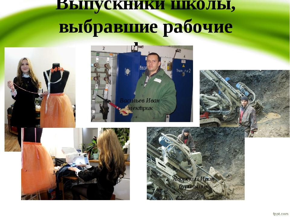Выпускники школы, выбравшие рабочие профессии Васильев Иван электрик Мирошник...