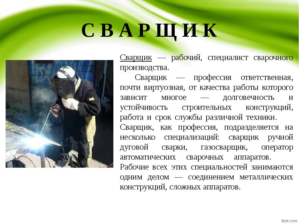 С В А Р Щ И К Сварщик — рабочий, специалист сварочного производства. Сварщик...
