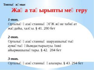 Жаңа тақырыпты меңгеру Топтық жұмыс 1-топ. Орталық Қазақстанның ЭГЖ және таби