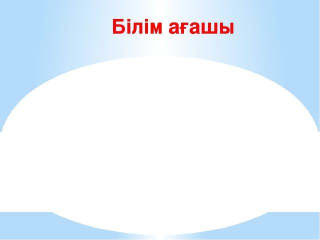 Білім ағашы