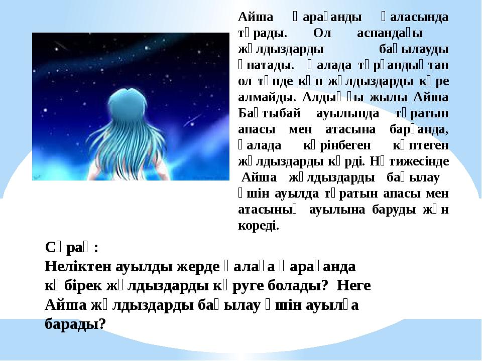Айша Қарағанды қаласында тұрады. Ол аспандағы жұлдыздарды бақылауды ұнатады....