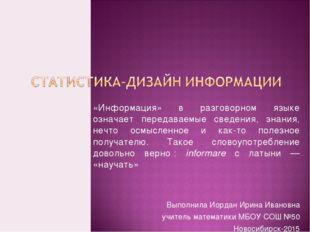 «Информация» в разговорном языке означает передаваемые сведения, знания, нечт
