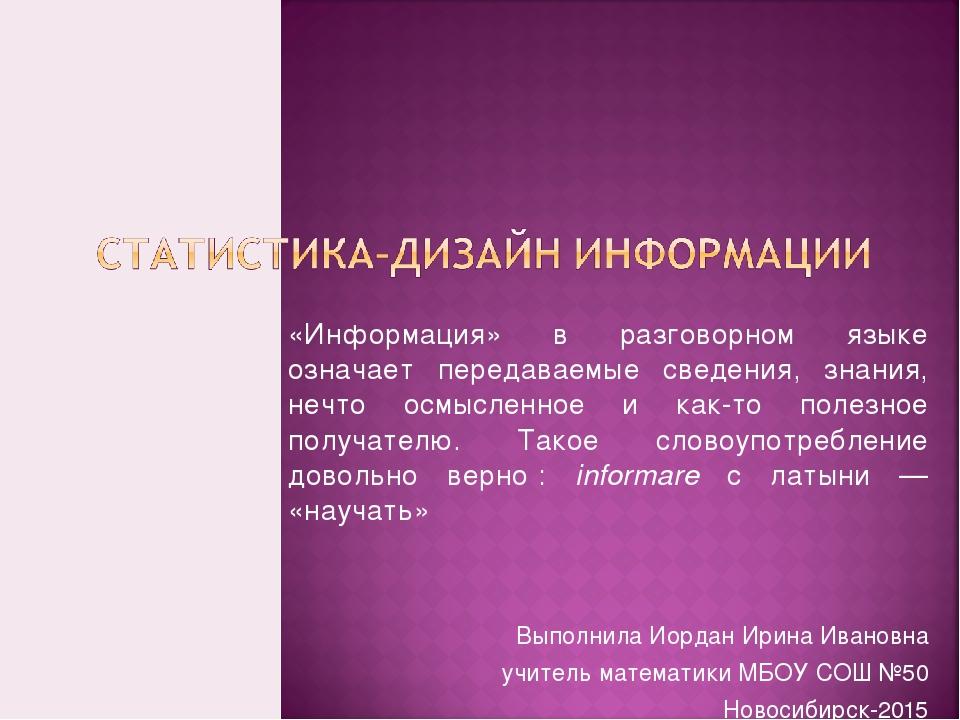 «Информация» в разговорном языке означает передаваемые сведения, знания, нечт...