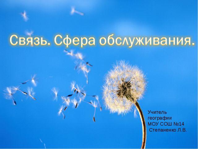 Учитель географии МОУ СОШ №14 Степаненко Л.В.