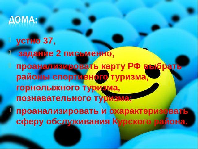 устно 37, задание 2 письменно, проанализировать карту РФ выбрать районы спорт...