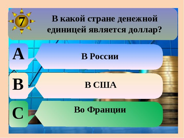 В какой стране денежной единицей является доллар? A В России B В США C Во Фр...